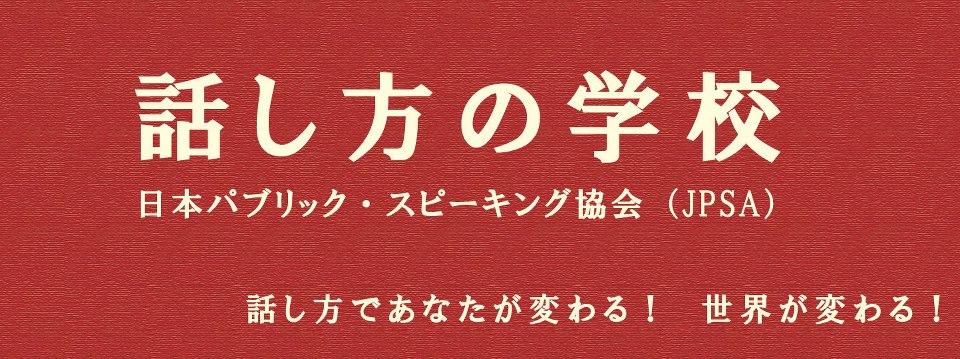 日本パブリック・スピーキング協会
