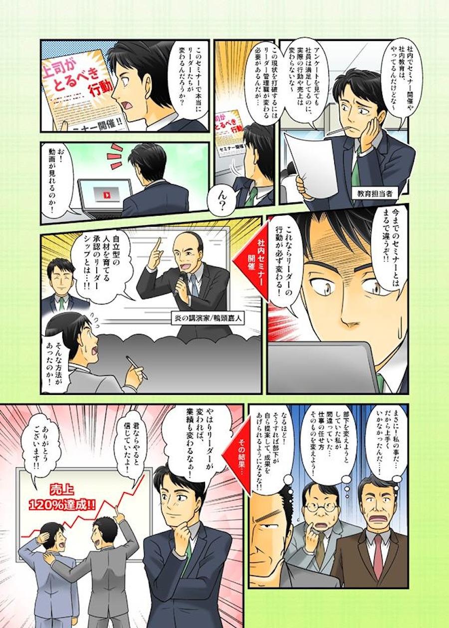 鴨漫画アニメ