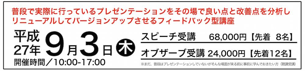 プレゼンテーション講座名古屋 のコピー