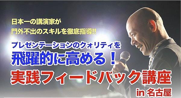 プレゼンテーション講座名古屋2 のコピー