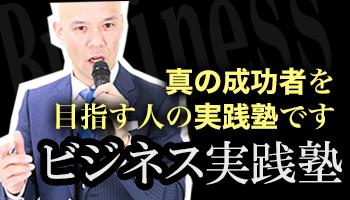 ビジネス実践塾samu